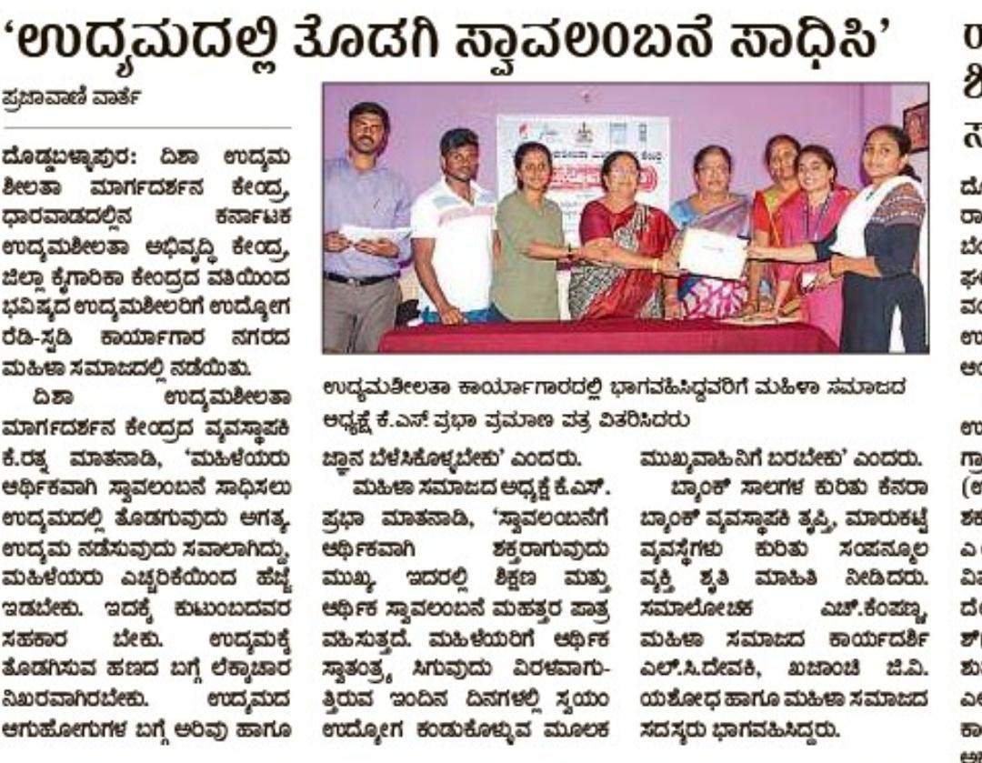 Shruthi Bharadwaj Digital marketing bangalore